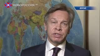 Пушков: Победить терроризм без России не получится