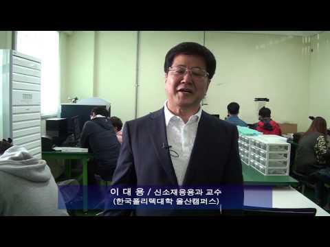 캠퍼스 홍보영상:울산캠퍼스