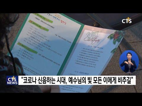 [CTS뉴스] 포항, 구미, 안동, 울산, 진해 성탄트리 점등식 (201209)