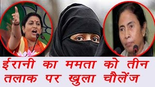 BJP leader and Union minister Smriti Irani has dared West Bengal Chief Minister Trinamool Congress to make her stand clear on the issue of triple talaq. Irani ...