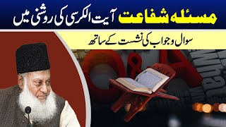 Ayat Al-Kursi  Masala Shifaat With Question Answer By Dr. Israr Ahmed full download video download mp3 download music download