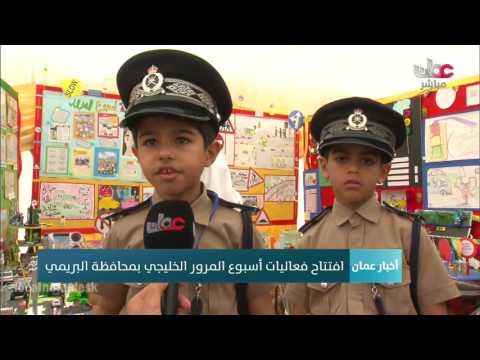 افتتاح فعاليات أسبوع المرور الخليجي بمحافظة البريمي