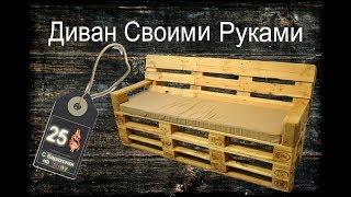 Диван из Поддонов. Как Сделать Мебель из Паллет Своими Руками Для Дома и Дачи . Sofa de Palet