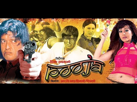 (POOJA || Full Nepali Feature Film - Duration: 2 hours, 9 minutes.)