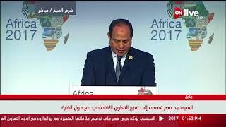 كلمة الرئيس السيسي خلال فعاليات مؤتمر إفريقيا 2017