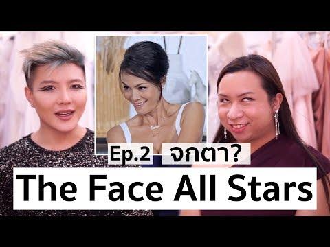 The Face Thailand Season 4 All Stars | Recap Ep.2 | ซอนย่าชนะ จกตาไหม? | Bryan Tan (видео)