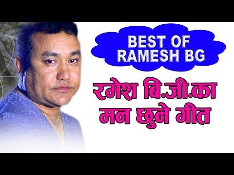 (रमेश बि. जि. का मन छुने श्रीजनाहरु...1 hour, 9 min)