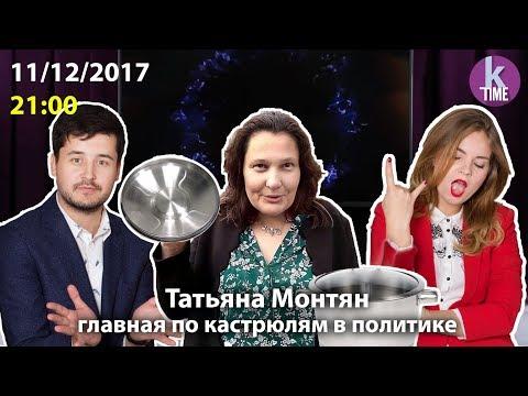 Татьяна Монтян в \
