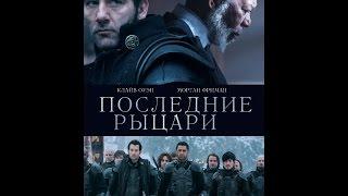Nonton                                   Last Knights  2015  1080p   Rus Film Subtitle Indonesia Streaming Movie Download