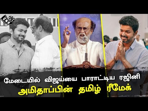 Superstar Rajini Appreciate Thalapathy Vijay On Stage | Mass Level | Sarkar | Petta |