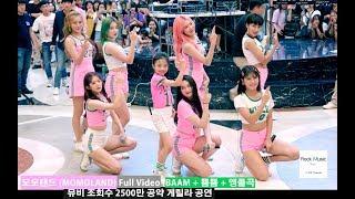 Download Lagu 모모랜드 (MOMOLAND) (with.나하은) Full Ver. (BAAM + 뿜뿜 + 앵콜곡),뮤비 조회수 공약 게릴라@180708 Mp3