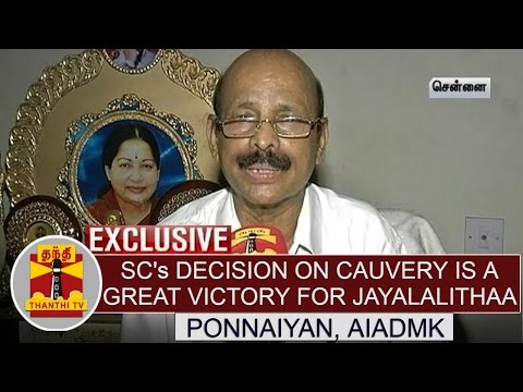 SCs-decision-on-Cauvery-issue-is-a-great-victory-for-Jayalalithaas-effort--C-Ponnaiyan-AIADMK