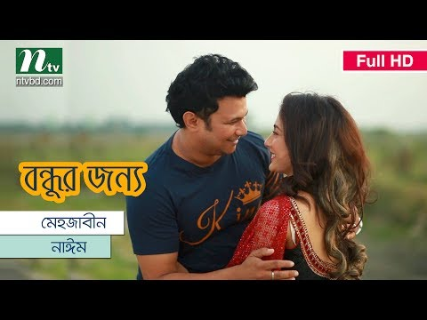 New Bangla Natok - Bondhur Jonno By Mehjabin, Nayeem, Irfan Sazzad