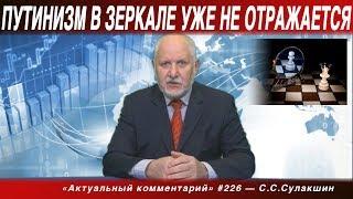 АК #226 «ПУТИНИЗМ В ЗЕРКАЛЕ УЖЕ НЕ ОТРАЖАЕТСЯ» Степан Сулакшин