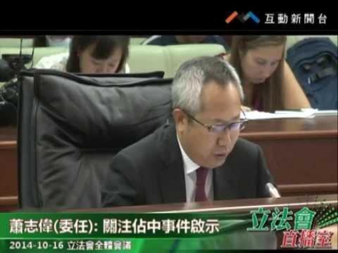 蕭志偉立法會全體會議  20141016