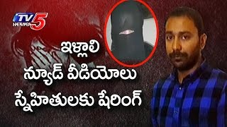 Husband Shares Wife Nude Videos With Friends, Arrested | Hyderabad | TV5 News