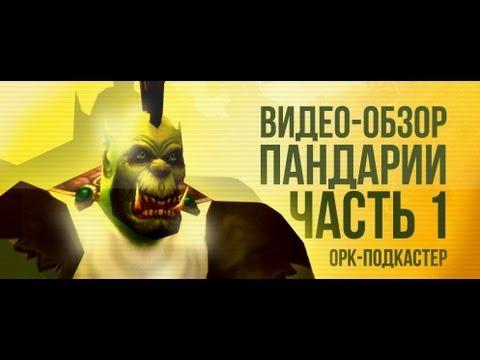 Видео Орка Подкастера