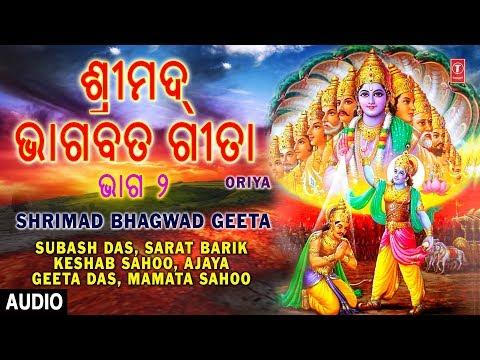 Video Shrimad Bhagwad Geeta Vol.2 I ORIYA I Full Audio Song I T-Series Bhakti Sagar download in MP3, 3GP, MP4, WEBM, AVI, FLV January 2017