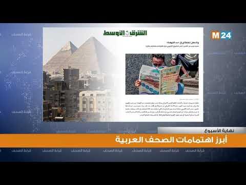 قراءة في مواد الصحف العربية