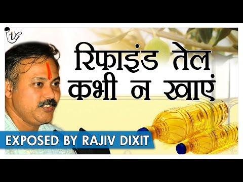 Rajiv Dixit | रिफाइन तेल है शरीर के लिए ज़हर Dont Use Refined Oil | Intellectual Indian Gurus