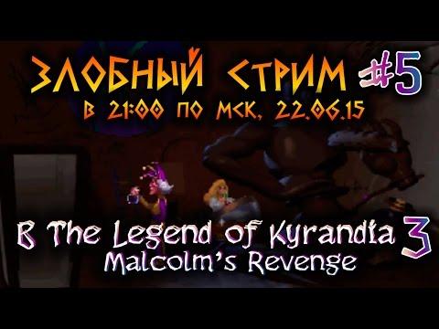 Злобный стрим #5 в The Legend of Kyrandia 3: Malcolm's Revenge 22.06.16 [В 21:00 ПО МСК]