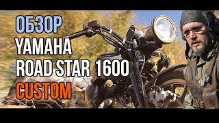 8. Обзор мотоцикла кастома Yamaha RoadStar 1600