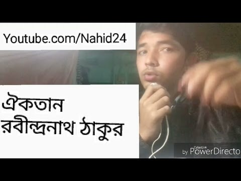 Video HSC Bangla 1st paper | ঐকতান | Nahid24 download in MP3, 3GP, MP4, WEBM, AVI, FLV January 2017