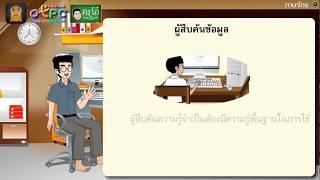 สื่อการเรียนการสอน วิธีสืบค้นข้อมูล ป.6 ภาษาไทย