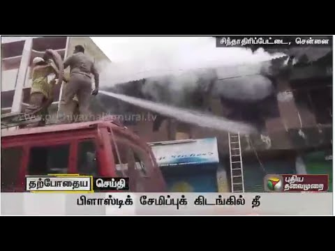 Fire-mishap-at-a-plastic-godown-in-Chintadripet-Chennai-reason-and-extent-of-damage-not-yet-clear