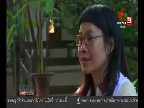สถานการณ์ครอบครัวข้ามรุ่นในไทย สถานการณ์ครอบครัวข้ามรุ่นในไทย ซึ่งมีแนวโน้มเพิ่มขึ้นอย่างต่อเนื่อง เพราะพ่อแม่ต้องออกไปทำงานนอกพื้นที่ ซึ่งช่องว่างระหว่างวัยทำให้เกิดช่องว่างการเรียนรู้และความสัมพันธ์ระหว่างคนข้ามรุ่น ออนแอร์เมื่อ 14 เม.ย. 61 เวลา 19:27:26 - 19:31:33 ช่องThai PBS ในช่วงข่าวค่ำ มิติใหม่ทั่วไทย