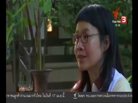 thaihealth สถานการณ์ครอบครัวข้ามรุ่นในไทย