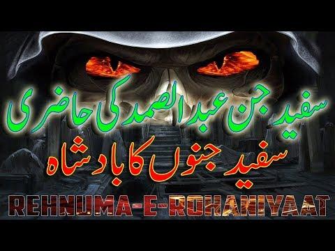 Video Sufaid jinn Abdul Samad Ki hazari ka nayab amal   Sufaid jinno ka badshah download in MP3, 3GP, MP4, WEBM, AVI, FLV January 2017
