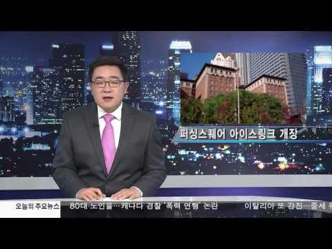 퍼싱스퀘어 아이스링크 개장 10.31.16 KBS America News