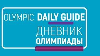 Olimpiadi della scienza di Mosca