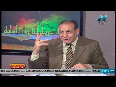 لغة عربية الصف الثالث الثانوي 2020 - الحلقة 24 -  نص النسور