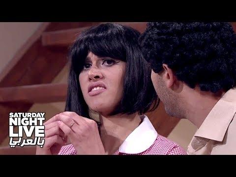 """ياسمين رئيس خادمة فلبينية في """"SNL بالعربي"""""""
