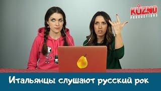 Video Итальянцы слушают русский рок MP3, 3GP, MP4, WEBM, AVI, FLV Mei 2018