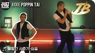 Tai – JUST K-POP JUDGE POPPIN