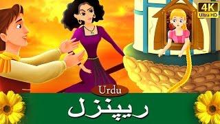 ریپنزل - Rapunzel - 4K UHD - Urdu Fairy Tales - اردو پریوں کی کہانیوں ❤  ❤  ❤   Watch more videos ❤  ❤  ❤   ❤   دی جنجیر...