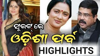 Video Odisha Parba in Surat- Highlights- Dharmendra Pradhan,Pinky Pradhan,Mihir Das- PPL News Odia-BBSR MP3, 3GP, MP4, WEBM, AVI, FLV Februari 2019