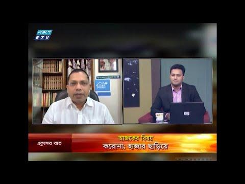 Ekusher Raat || বিষয়: করোনা; হাজার ছাড়িয়ে || 10 June 2020 || ETV Talk Show