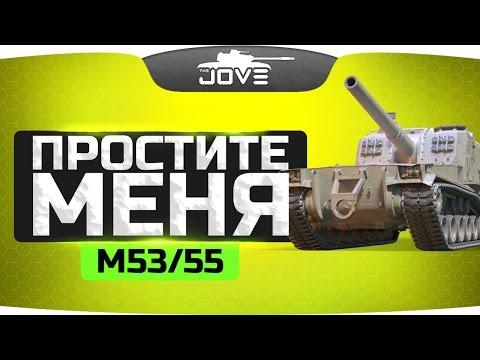 Простите меня ● M53/M55