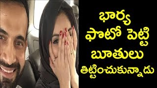 Irfan pathan trolled for posting his wifes photo  భార్య ఫొటో పెట్టి బూతులు తిట్టించుకున్నాడుWatch for more Telugu Film news, Movies updates, Movie Events, Latest Film Trailers, Teasers, audio releases, press meets, Pre-release Functions, Audio Reviews, Movie Reviews, Movie Release Updates, Gossips, success parties, exclusive interviews, Celebrities Private Photos Shoots , Unseen Photos and Videos, live hangouts with your favorite stars and much more.Everything will be posted first on NET i.e: Telugu movies like posters, motion posters, first looks, teasers, trailers, theatricals, promos, songs, jukeboxes, lyric videos, spoofs and scenes.Dont forget to Subscribe : https://goo.gl/KDLDspFor more updates Follow us : Watch : Youtube.com/TeluguZtv Like : facebook.com/TeluguZTVTweet : twitter.com/TeluguZTVLog on to : www.TeluguZ.comMusic Medium Rock by Audionautix is licensed under a Creative Commons Attribution license (https://creativecommons.org/licenses/by/4.0/)Artist: http://audionautix.com/