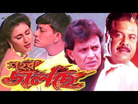 Video Sahar Jolchhe | Bengali Full Movie | Mithun Chakraborty, Jyoti Mishra, Siddhanta Mahapatra download in MP3, 3GP, MP4, WEBM, AVI, FLV January 2017