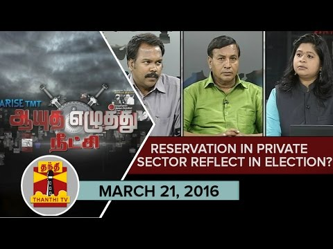 Ayutha-Ezhuthu-Neetchi--Will-Reservation-in-Private-Sector-reflect-in-Elections-21-03-2016