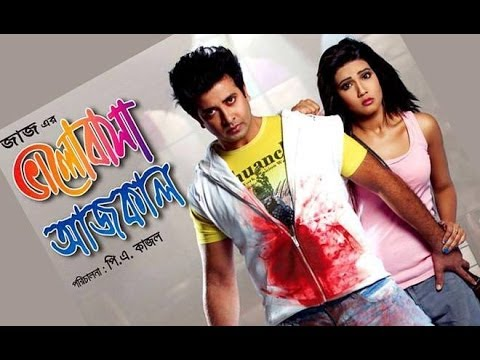 Bangla New Movie 2014 Valobasha Aaj Kaal By Shakib Khan & Mahiya Mahi