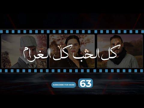 """الحلقة 63 من مسلسل """"كل الحب كل الغرام"""""""