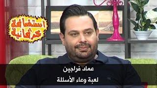 عماد فراجين - لعبة وعاء الأسئلة - استضافة كرفانية - كرفان