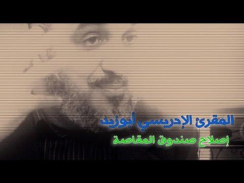 ابو زيد وهروب الحكومات السابقة من معالجة اختلالات التقاعد