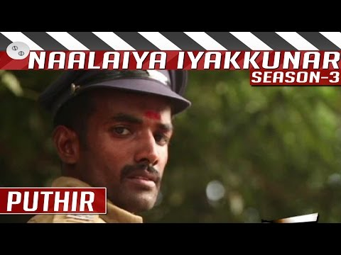 Puthir-Tamil-Short-Film-by-Nithilan-Naalaiya-Iyakkunar-3-26-02-2016